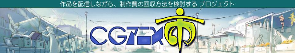 CGアニメ市