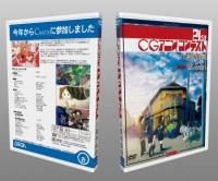 第21回CGアニメコンテスト入選作品集DVD