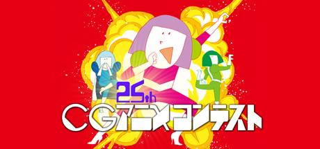 第25回CGアニメコンテスト